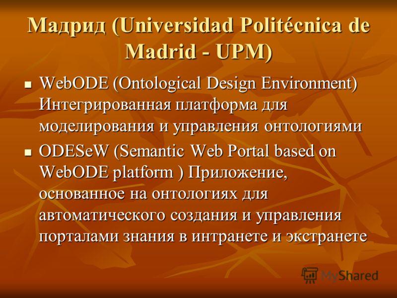 Мадрид (Universidad Politécnica de Madrid - UPM) WebODE (Ontological Design Environment) Интегрированная платформа для моделирования и управления онтологиями WebODE (Ontological Design Environment) Интегрированная платформа для моделирования и управл