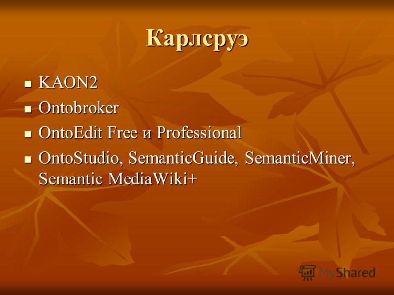 Карлсруэ KAON2 KAON2 Ontobroker Ontobroker OntoEdit Free и Professional OntoEdit Free и Professional OntoStudio, SemanticGuide, SemanticMiner, Semantic MediaWiki+ OntoStudio, SemanticGuide, SemanticMiner, Semantic MediaWiki+