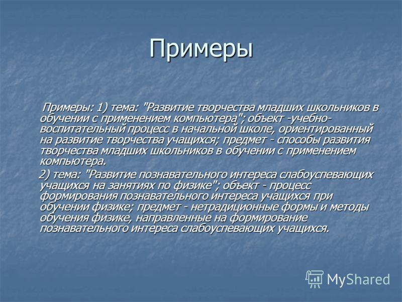Примеры Примеры: 1) тема: