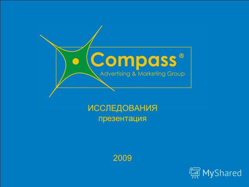 «Мы всем клиентам предлагаем партнерство, надежное и результативное, как компас в пути» WWW.AMGCOMPASS.COM.UA T: 8 (050) 980 17 97 ИССЛЕДОВАНИЯ презентация 2009