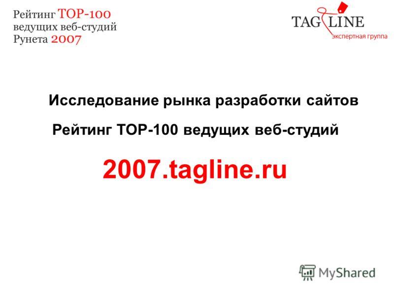 Исследование рынка разработки сайтов Рейтинг TOP-100 ведущих веб-студий 2007.tagline.ru