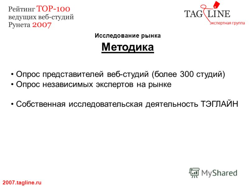 Исследование рынка Методика 2007.tagline.ru Опрос представителей веб-студий (более 300 студий) Опрос независимых экспертов на рынке Собственная исследовательская деятельность ТЭГЛАЙН