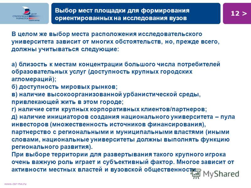 12 > www.csr-nw.ru В целом же выбор места расположения исследовательского университета зависит от многих обстоятельств, но, прежде всего, должны учитываться следующие: а) близость к местам концентрации большого числа потребителей образовательных услу