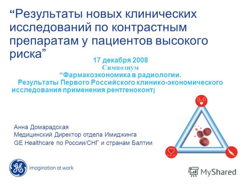 Результаты новых клинических исследований по контрастным препаратам у пациентов высокого риска 17 декабря 2008 Симпозиум Фармакоэкономика в радиологии. Результаты Первого Российского клинико-экономического исследования применения рентгеноконтрастных