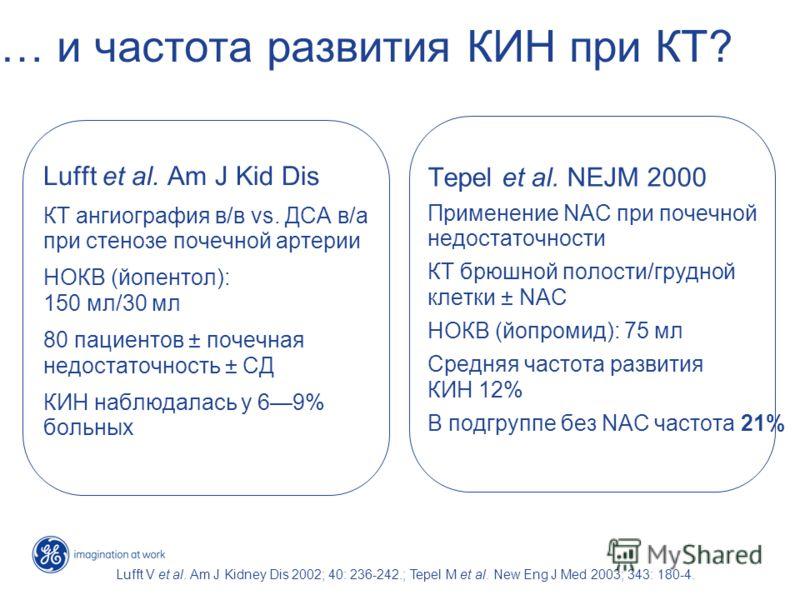 … и частота развития КИН при КТ? Lufft et al. Am J Kid Dis КТ ангиография в/в vs. ДСА в/а при стенозе почечной артерии НОКВ (йопентол): 150 мл/30 мл 80 пациентов ± почечная недостаточность ± СД КИН наблюдалась у 69% больных Tepel et al. NEJM 2000 При