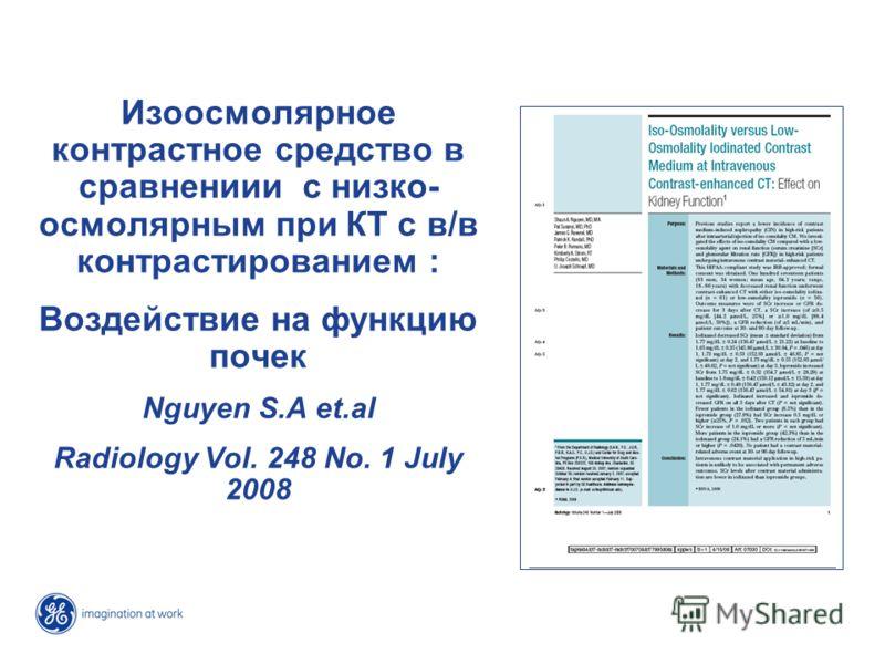 Изоосмолярное контрастное средство в сравнениии с низко- осмолярным при КТ с в/в контрастированием : Воздействие на функцию почек Nguyen S.A et.al Radiology Vol. 248 No. 1 July 2008