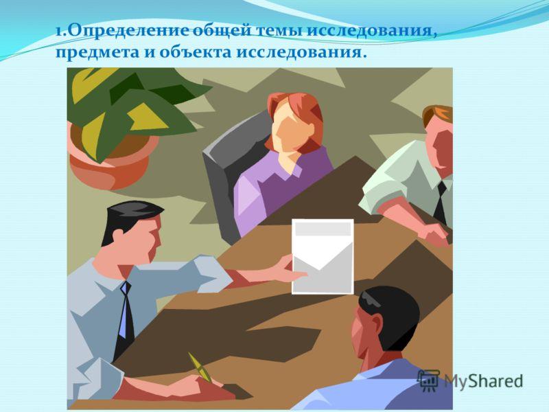 1.Определение общей темы исследования, предмета и объекта исследования.