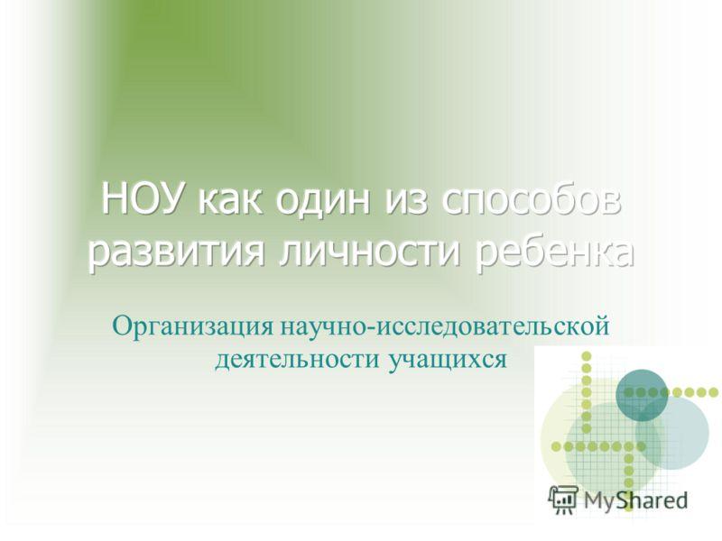 Организация научно-исследовательской деятельности учащихся