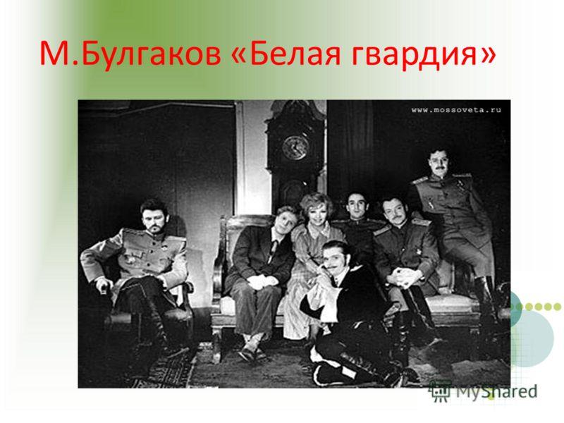 М.Булгаков «Белая гвардия»