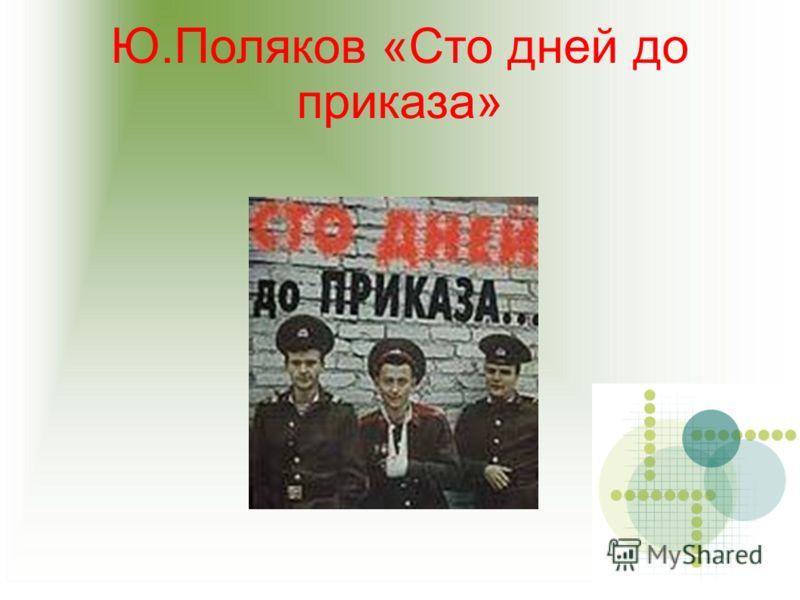 Ю.Поляков «Сто дней до приказа»