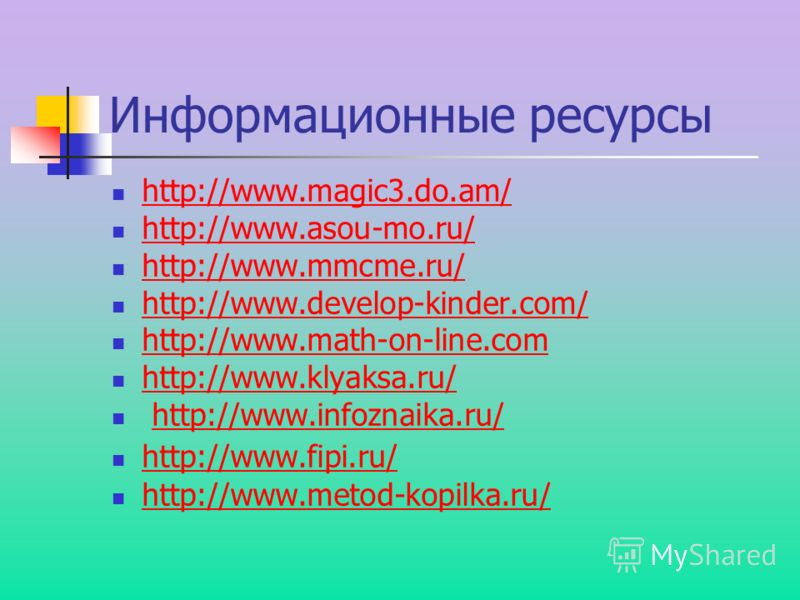 Информационные ресурсы http://www.magic3.do.am/ http://www.magic3.do.am/ http://www.asou-mo.ru/ http://www.mmcme.ru/ http://www.develop-kinder.com/ http://www.math-on-line.com http://www.klyaksa.ru/ http://www.infoznaika.ru/ http://www.fipi.ru/ http: