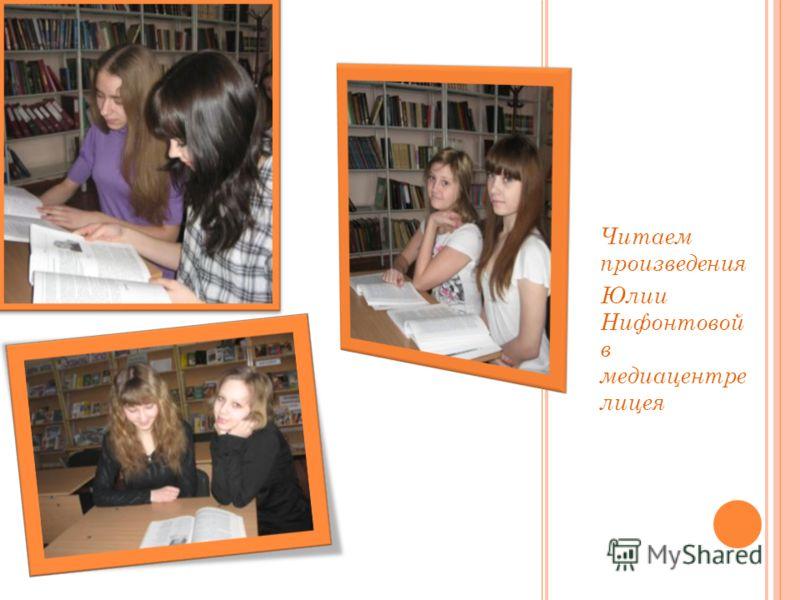 Читаем произведения Юлии Нифонтовой в медиацентре лицея