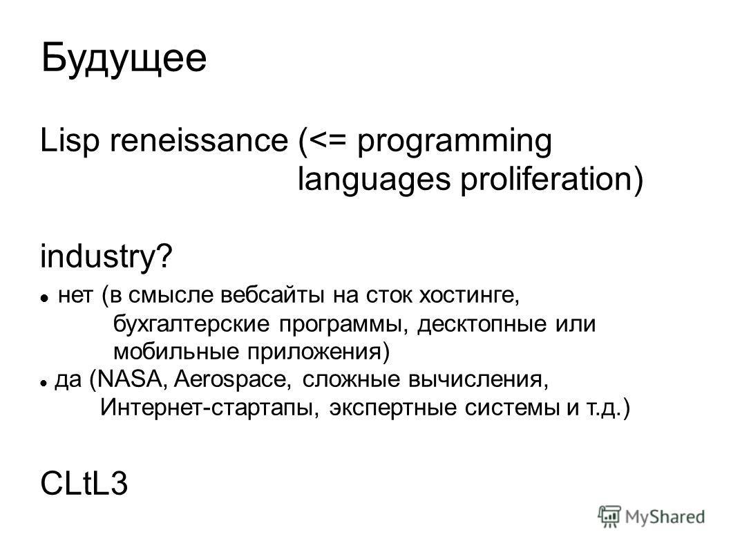 Будущее Lisp reneissance (