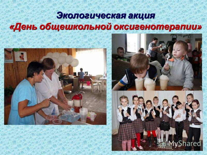 Экологическая акция «День общешкольной оксигенотерапии»
