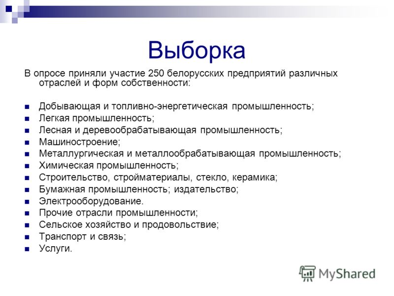 Выборка В опросе приняли участие 250 белорусских предприятий различных отраслей и форм собственности: Добывающая и топливно-энергетическая промышленность; Легкая промышленность; Лесная и деревообрабатывающая промышленность; Машиностроение; Металлурги