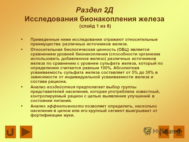 Раздел 2Д Исследования бионакопления железа (слайд 1 из 6) Приведенные ниже исследования отражают относительные преимущества различных источников железа. Относительная биологическая ценность (ОБЦ) является сравнением уровней бионакопления (способност