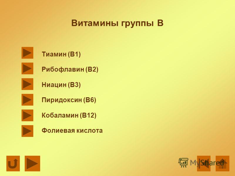 Витамины группы В Тиамин (В1) Рибофлавин (В2) Ниацин (В3) Пиридоксин (В6) Кобаламин (В12) Фолиевая кислота