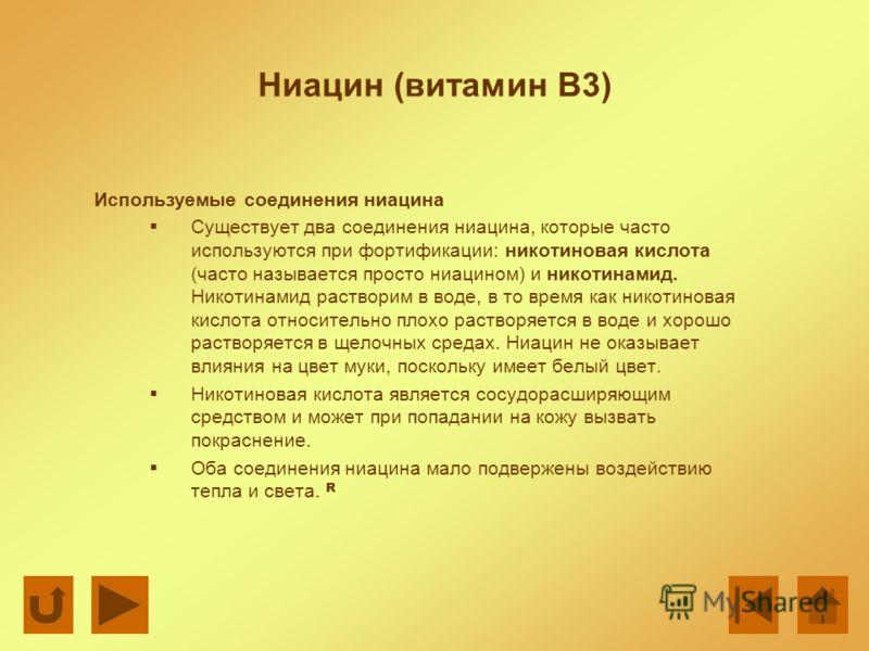 Ниацин (витамин В3) Используемые соединения ниацина Существует два соединения ниацина, которые часто используются при фортификации: никотиновая кислота (часто называется просто ниацином) и никотинамид. Никотинамид растворим в воде, в то время как ник