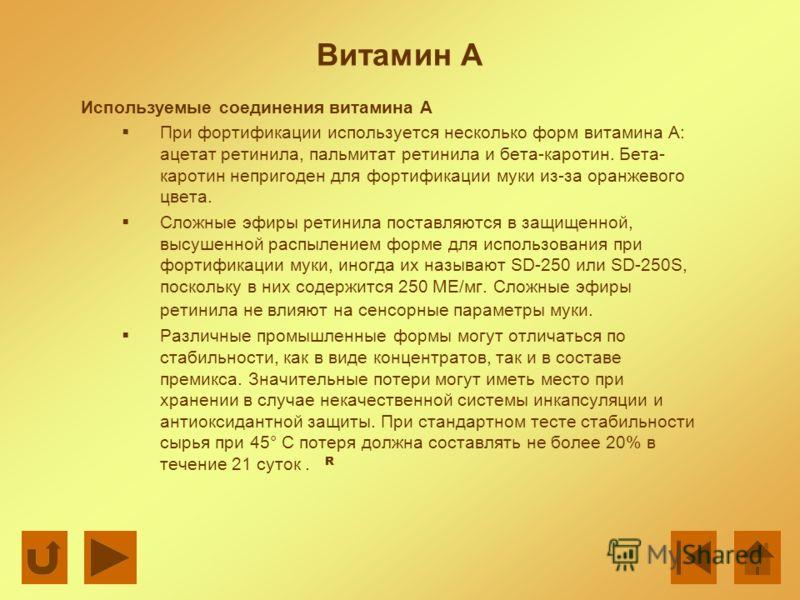 Витамин А Используемые соединения витамина А При фортификации используется несколько форм витамина А: ацетат ретинила, пальмитат ретинила и бета-каротин. Бета- каротин непригоден для фортификации муки из-за оранжевого цвета. Сложные эфиры ретинила по