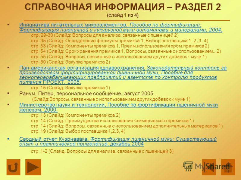СПРАВОЧНАЯ ИНФОРМАЦИЯ – РАЗДЕЛ 2 (слайд 1 из 4) Инициатива питательных микроэлементов, Пособие по фортификации. Фортификация пшеничной и кукурузной муки витаминами и минералами, 2004. Инициатива питательных микроэлементов, Пособие по фортификации. Фо