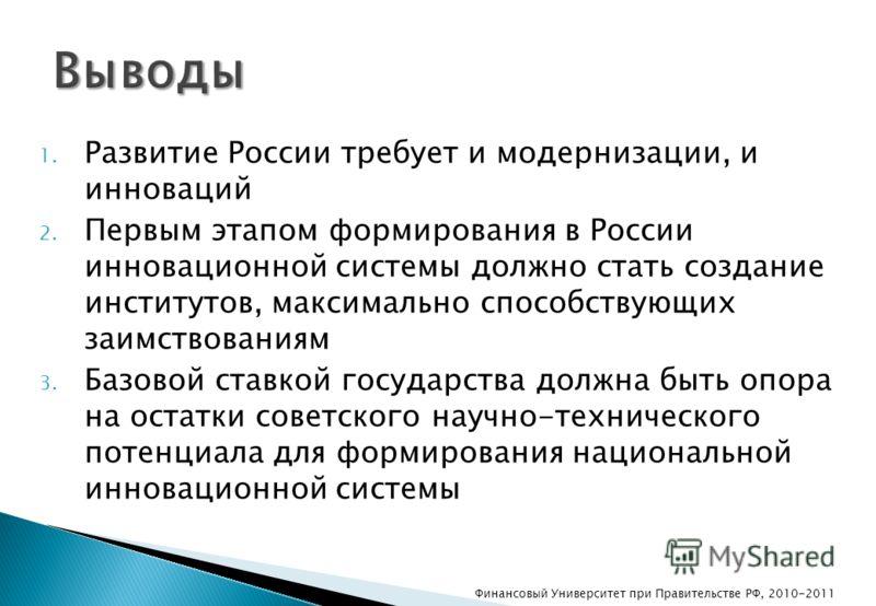 1. Развитие России требует и модернизации, и инноваций 2. Первым этапом формирования в России инновационной системы должно стать создание институтов, максимально способствующих заимствованиям 3. Базовой ставкой государства должна быть опора на остатк