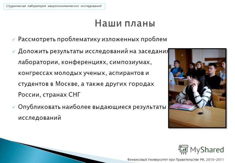 Рассмотреть проблематику изложенных проблем Доложить результаты исследований на заседаниях лаборатории, конференциях, симпозиумах, конгрессах молодых ученых, аспирантов и студентов в Москве, а также других городах России, странах СНГ Опубликовать наи