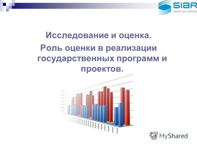 Исследование и оценка. Роль оценки в реализации государственных программ и проектов.
