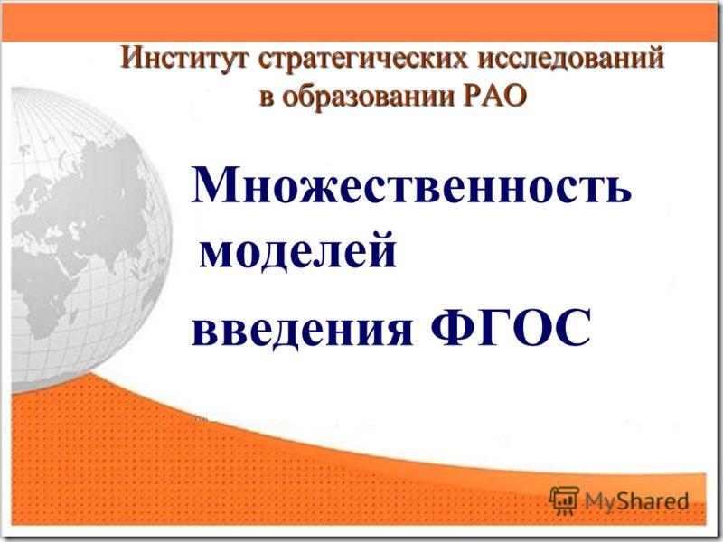 Институт стратегических исследований в образовании РАО Множественность моделей введения ФГОС