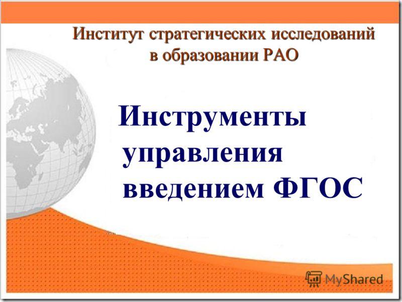 Институт стратегических исследований в образовании РАО Инструменты управления введением ФГОС