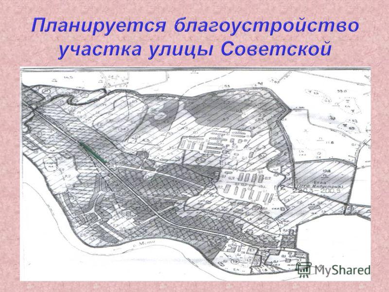 Планируется благоустройство участка улицы Советской