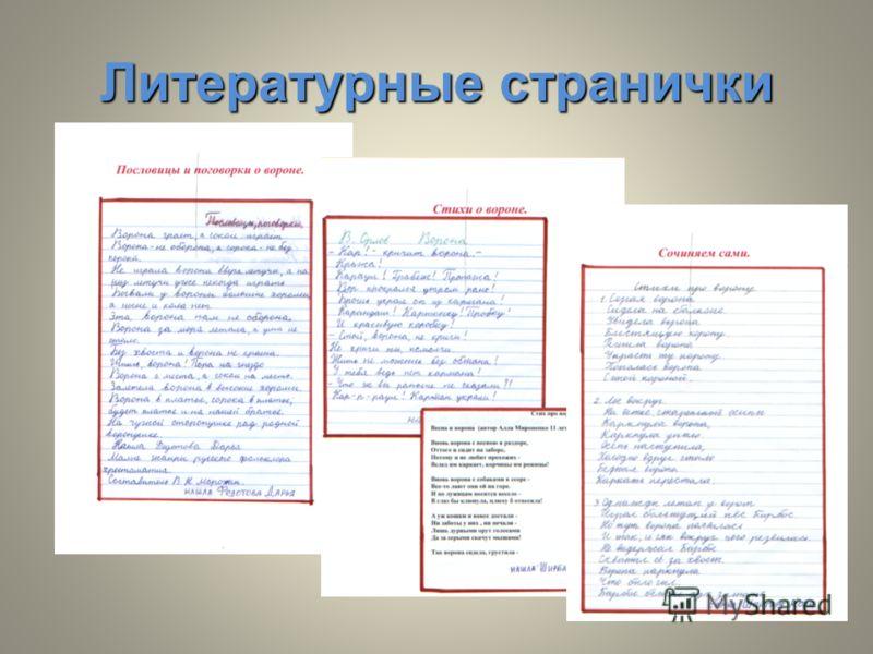 Литературные странички