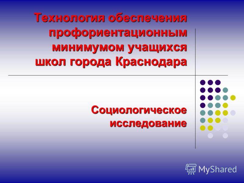 Технология обеспечения профориентационным минимумом учащихся школ города Краснодара Социологическое исследование
