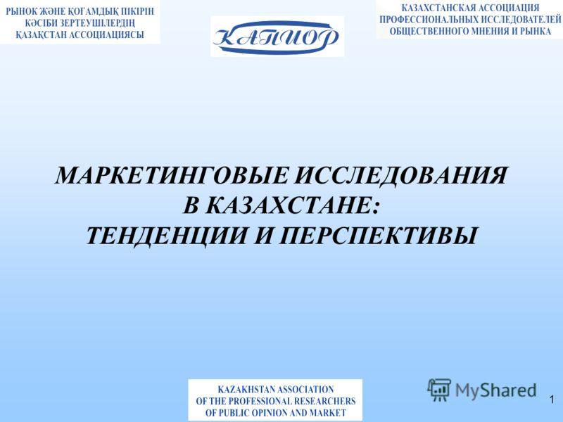 1 МАРКЕТИНГОВЫЕ ИССЛЕДОВАНИЯ В КАЗАХСТАНЕ: ТЕНДЕНЦИИ И ПЕРСПЕКТИВЫ