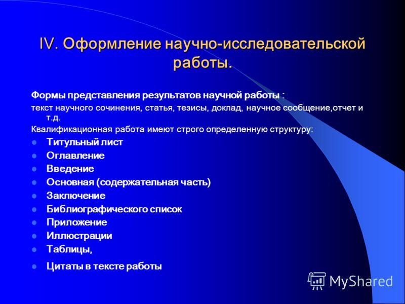 Проведение исследования включает в себя два последовательных элемента: 1.Собственно проведение 2. Аналитический, рефлективный этап. III.Проведение научного исследования