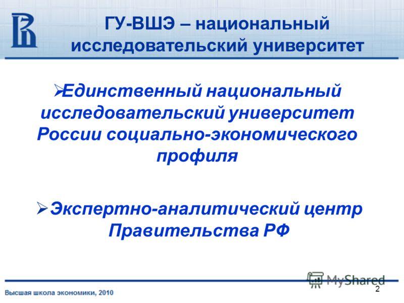 2 ГУ-ВШЭ – национальный исследовательский университет Экспертно-аналитический центр Правительства РФ Единственный национальный исследовательский университет России социально-экономического профиля