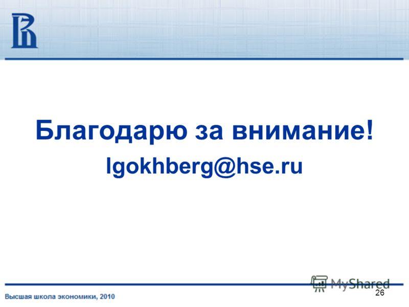 26 Благодарю за внимание! lgokhberg@hse.ru