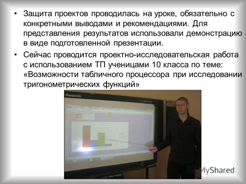 Защита проектов проводилась на уроке, обязательно с конкретными выводами и рекомендациями. Для представления результатов использовали демонстрацию в виде подготовленной презентации. Сейчас проводится проектно-исследовательская работа с использованием