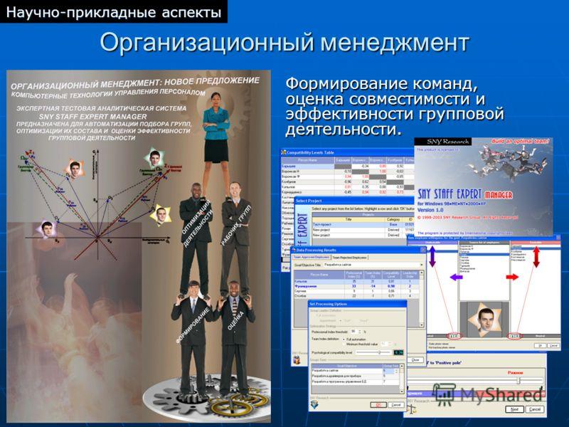 Организационный менеджмент Формирование команд, оценка совместимости и эффективности групповой деятельности. Научно-прикладные аспекты