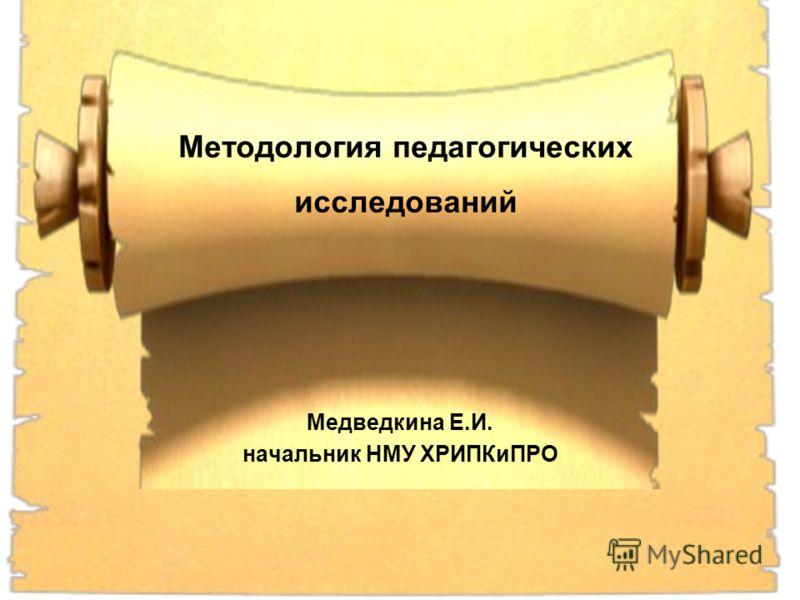 Методология педагогических исследований Медведкина Е.И. начальник НМУ ХРИПКиПРО