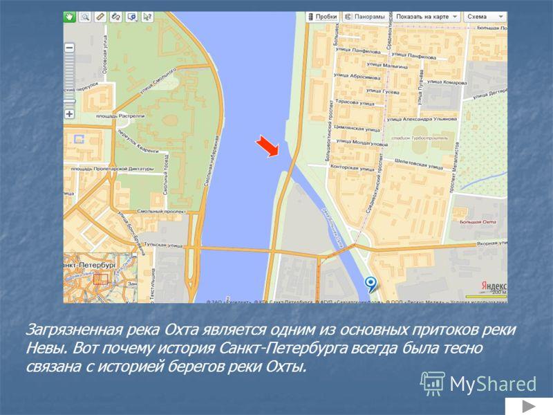 Загрязненная река Охта является одним из основных притоков реки Невы. Вот почему история Санкт-Петербурга всегда была тесно связана с историей берегов реки Охты.