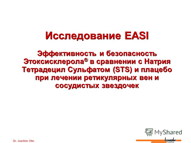 Dr. Joachim Otto Исследование EASI Эффективность и безопасность Этоксисклерола ® в сравнении с Натрия Тетрадецил Сульфатом (STS) и плацебо при лечении ретикулярных вен и сосудистых звездочек