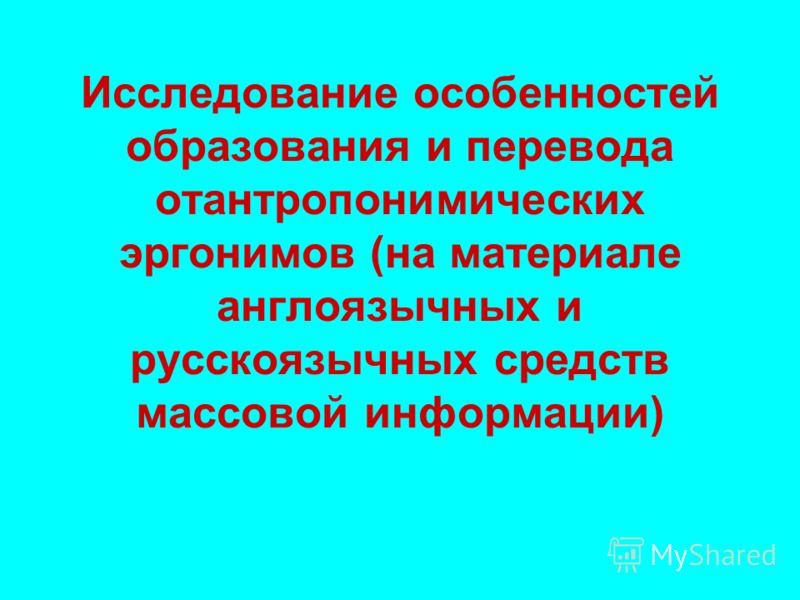 Исследование особенностей образования и перевода отантропонимических эргонимов (на материале англоязычных и русскоязычных средств массовой информации)
