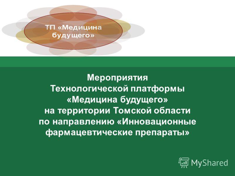 Мероприятия Технологической платформы «Медицина будущего» на территории Томской области по направлению «Инновационные фармацевтические препараты»