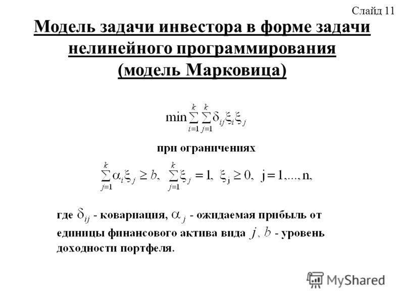 Модель задачи инвестора в форме задачи нелинейного программирования (модель Марковица) Слайд 11