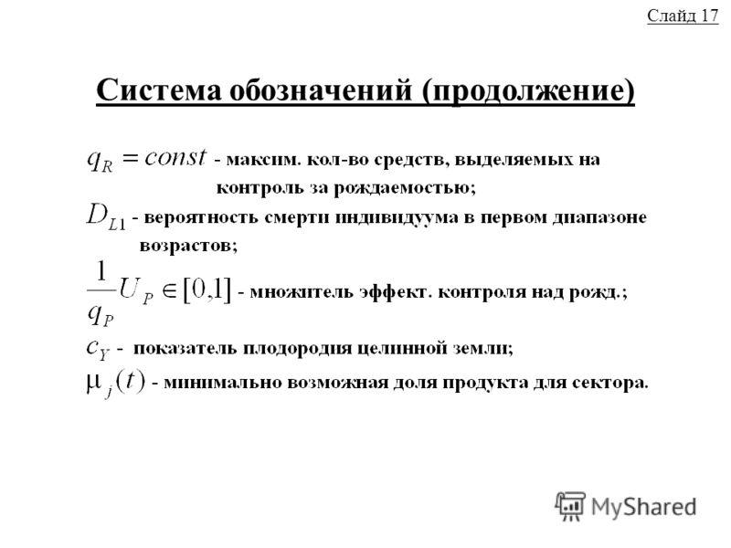 Система обозначений (продолжение) Слайд 17