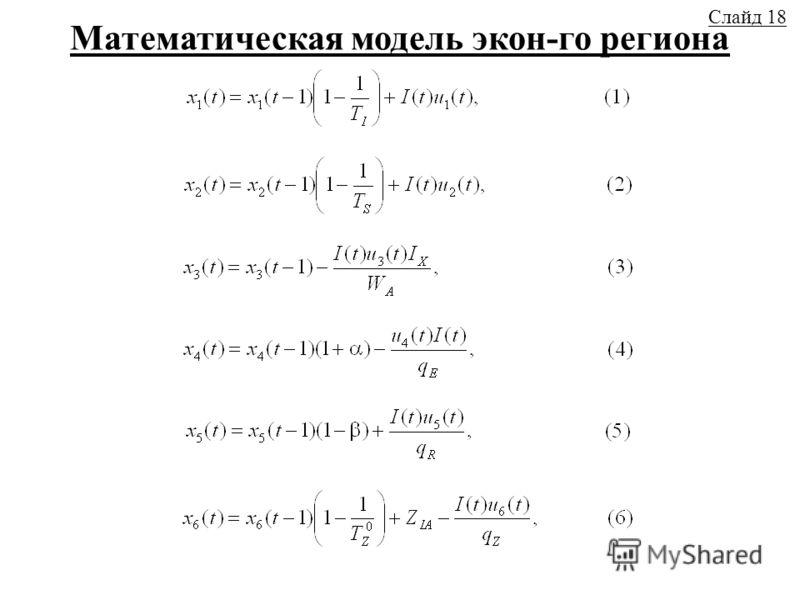 Математическая модель экон-го региона Слайд 18