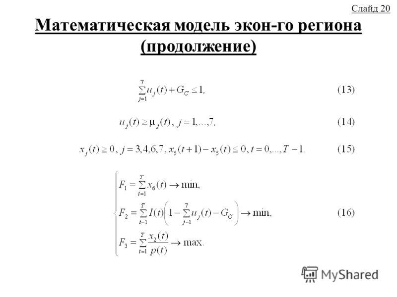 Математическая модель экон-го региона (продолжение) Слайд 20