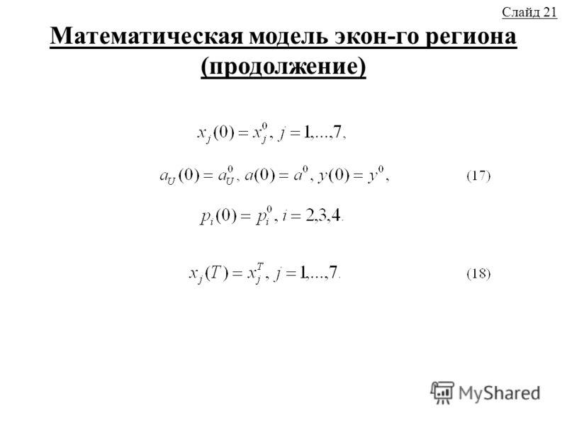 Математическая модель экон-го региона (продолжение) Слайд 21