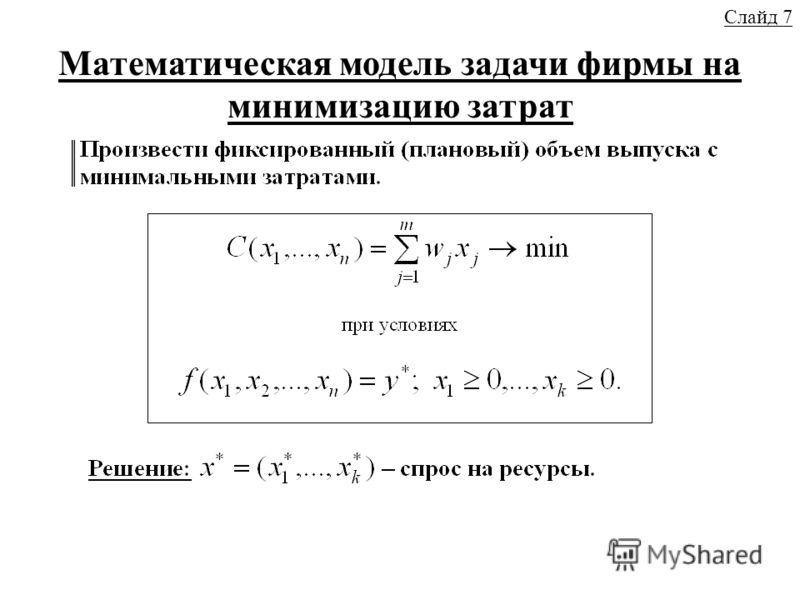 Математическая модель задачи фирмы на минимизацию затрат Слайд 7
