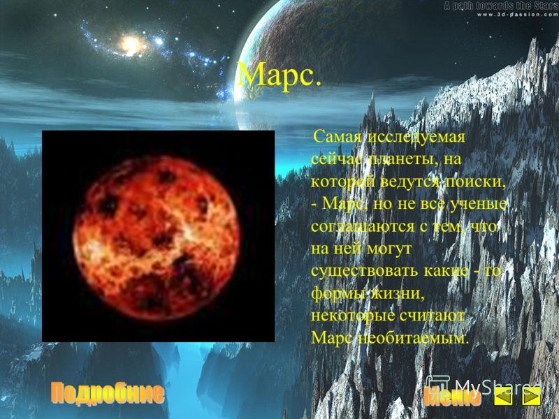 Венера. Венера также, по - видимому, безжизненна, но по другим причинам. Согласно измерениям температуры на поверхности Венеры слишком высоки для жизни земного типа, а ее атмосфера также негостеприимна.